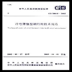冷弯薄壁型钢结构技术规范 GB 50018-2002 -