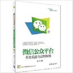 微信公众平台开发实战与应用案例 - 陈小龙