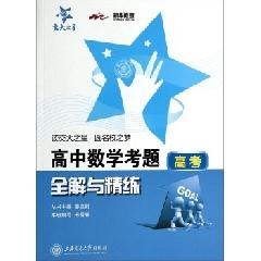 【交大之星】高中数学考题全解与精练(高考) - 宋岳春