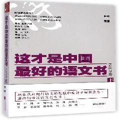 这才是中国最好的语文书.诗歌分册.下 - 叶开