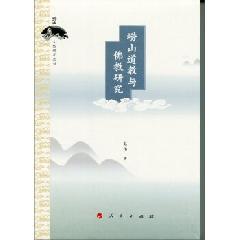 崂山道教与佛教研究 - 赵伟