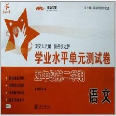 【交大之星】语文学业水平单元测试卷.五年级第二学期(D10) - 本书编写组