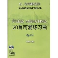 戈尔鲍第双20首长笛练习曲(附CD二张)(全二册) - 朴美香