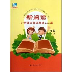 新阅读.小学语文阅读精选100篇.一年级 - 田荣俊