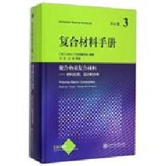 复合材料手册.3:聚合物基复合材料--材料应用.设计和分析 - 美国CMH-17协调委员会