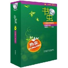书虫.牛津英汉双语读物(5级.适合高二.高三年级)(本盒共8册)(附英文MP3光盘) -