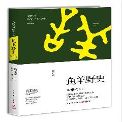 鱼羊野史.第3卷 - 高晓松