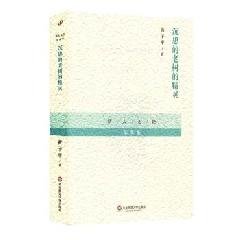 沉思的老树的精灵(纪念版) - 黄子平
