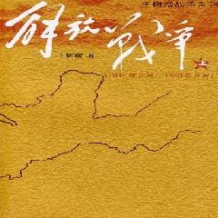 解放战争(1945年8月-1948年9月).上 - 王树增