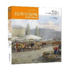 经济学原理(第7版):宏观经济学分册 - 曼昆