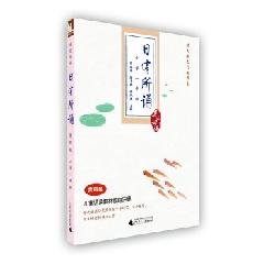 日有所诵.小学一年级(第四版) - 薛瑞萍  徐冬梅