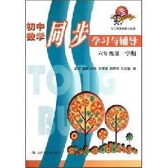初中数学同步学习与辅导 六年级  第一学期 - 姜京