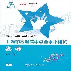 【交大之星】上海市普通高中学业水平测试 化学 - 蒋华