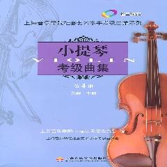 小提琴考级曲集.第4册(9-10级)附CD2张 - 上海音乐学院小提琴考级委员会