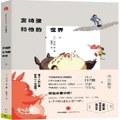 宫崎骏和他的世界 - 山川贤一
