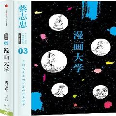 漫画大学 - 蔡志忠