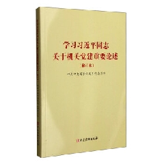 学习习近平同志关于机关党建重要论述(修订本)