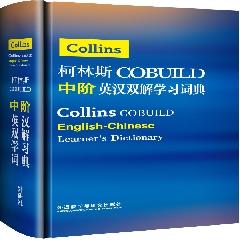 柯林斯COBUILD中阶英汉双解学习词典 - 柯克尔
