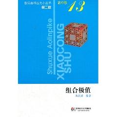数学奥林匹克小丛书.高中卷.组合极值(第二版) - 冯跃峰