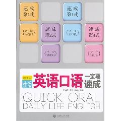 生活英语口语一定要速成(第二版)(含光盘) - 杨峥