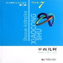 数学奥林匹克小丛书.高中卷.平面几何(第二版) - 范端喜  邓博文