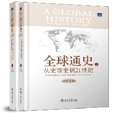 全球通史:从史前史到21世纪(第7版修订版)(上下册) - 斯塔夫里阿诺斯