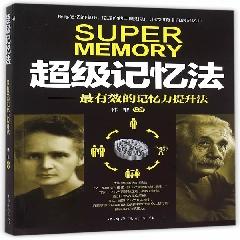 超级记忆法--最有效的记忆力提升法 - 墨非