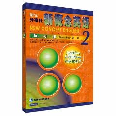 新概念英语练习册2(新版) - 亚历山大