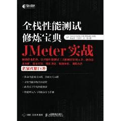 全栈性能测试修炼宝典:JMeter实战