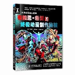 世界动漫经典教程:布赖恩·希契的终极动漫制作秘技 - 希契