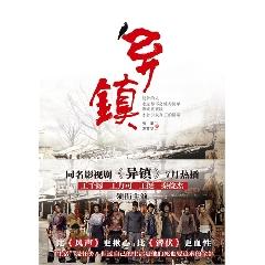 异镇 - 张莱 刘雪华
