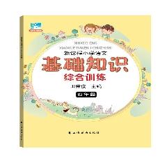 新课程小学语文基础知识综合训练.四年级