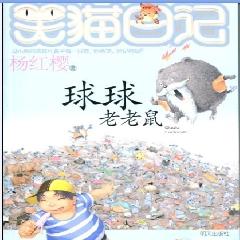 笑猫日记— 球球老老鼠 - 杨红樱