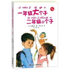 一年级大个子二年级小个子(注音版) - 古田足日